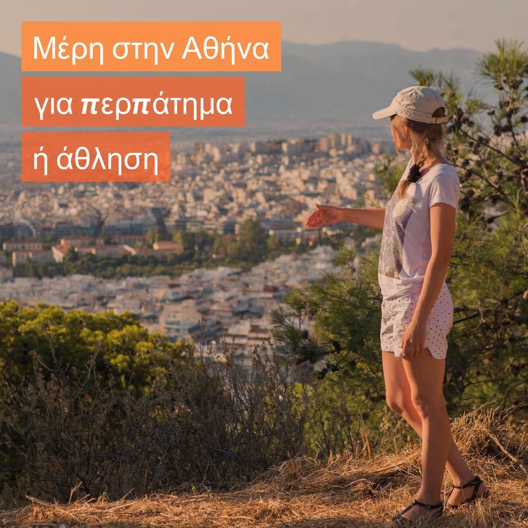 Μέρη για περπάτημα στην Αθήνα!